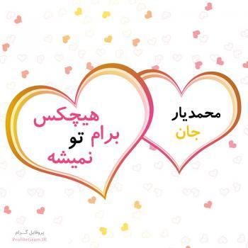 عکس پروفایل محمدیار جان هیچکس برام تو نمیشه
