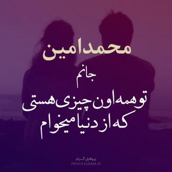 عکس پروفایل محمدامین جانم تو همه چیزی هستی که میخوام