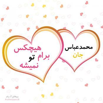 عکس پروفایل محمدعباس جان هیچکس برام تو نمیشه