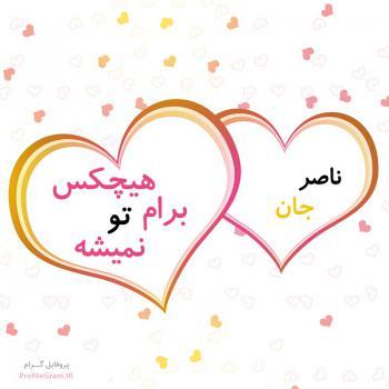 عکس پروفایل ناصر جان هیچکس برام تو نمیشه