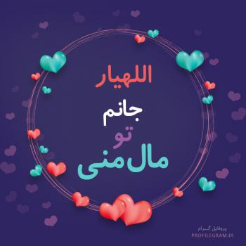عکس پروفایل اللهیار جانم تو مال منی
