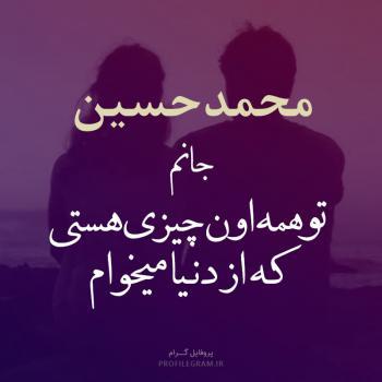 عکس پروفایل محمدحسین جانم تو همه چیزی هستی که میخوام