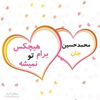عکس پروفایل محمدحسین جان هیچکس برام تو نمیشه