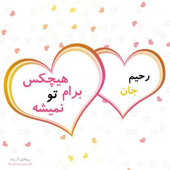 عکس پروفایل رحیم جان هیچکس برام تو نمیشه