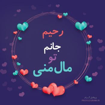 عکس پروفایل رحیم جانم تو مال منی