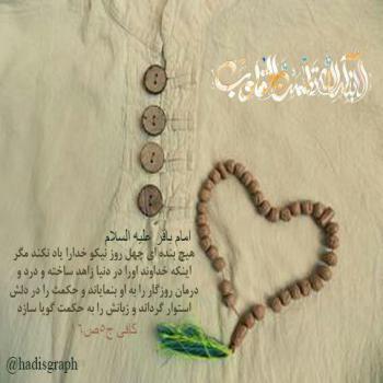 عکس پروفایل حدیث امام باقر درمورد یاد خدا