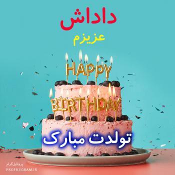 عکس پروفایل داداش عزیزم تولدت مبارک طرح کیک