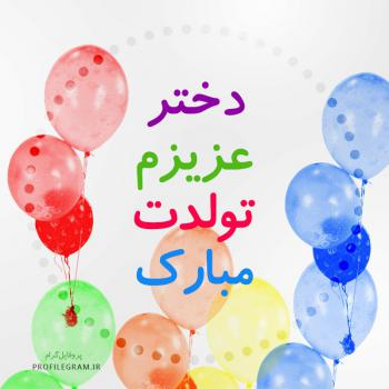 عکس پروفایل برای تبریک تولد دختر