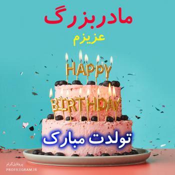 عکس پروفایل مادربزرگ عزیزم تولدت مبارک طرح کیک
