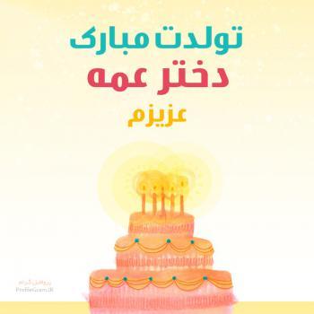 عکس پروفایل تولدت مبارک دختر عمه عزیزم