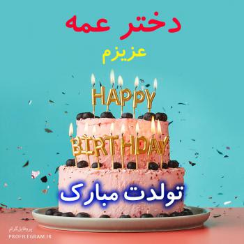 عکس پروفایل دختر عمه عزیزم تولدت مبارک طرح کیک