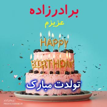 عکس پروفایل برادرزاده عزیزم تولدت مبارک طرح کیک