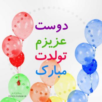 عکس پروفایل برای تبریک تولد دوست