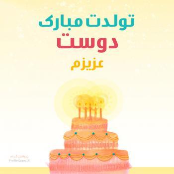عکس پروفایل تولدت مبارک دوست عزیزم