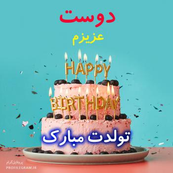 عکس پروفایل دوست عزیزم تولدت مبارک طرح کیک