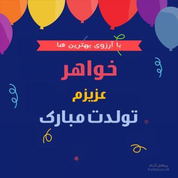عکس پروفایل خواهر عزیزم تولدت مبارک