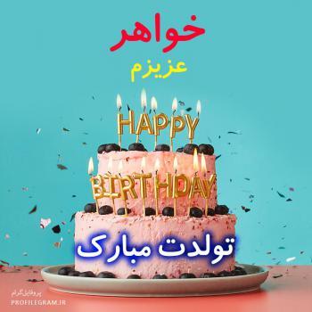 پروفایل خواهر عزیزم تولدت مبارک طرح کیک