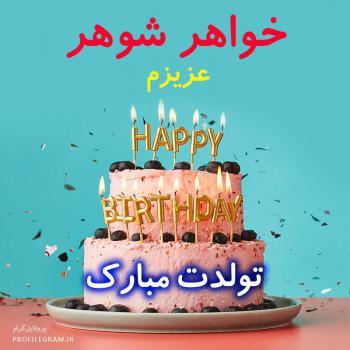 عکس پروفایل خواهر شوهر عزیزم تولدت مبارک طرح کیک