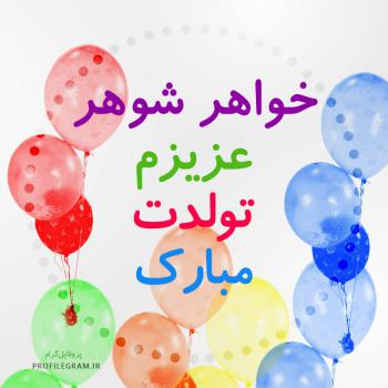 عکس پروفایل برای تبریک تولد خواهر شوهر