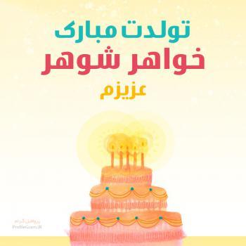 عکس پروفایل تولدت مبارک خواهر شوهر عزیزم
