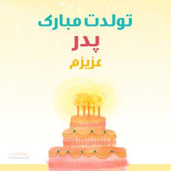عکس پروفایل تولدت مبارک پدر عزیزم