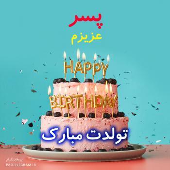عکس پروفایل پسر عزیزم تولدت مبارک طرح کیک