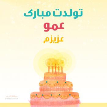عکس پروفایل تولدت مبارک عمو عزیزم