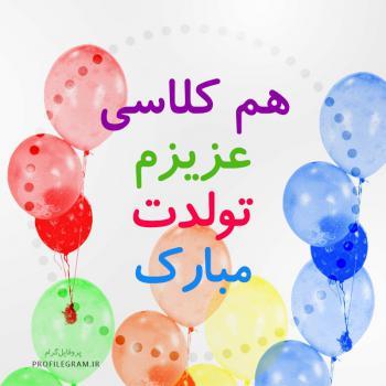 عکس پروفایل برای تبریک تولد هم کلاسی