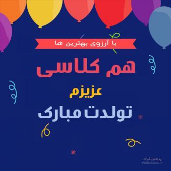 عکس پروفایل هم کلاسی عزیزم تولدت مبارک