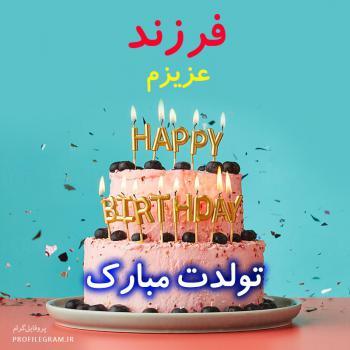 عکس پروفایل فرزند عزیزم تولدت مبارک طرح کیک