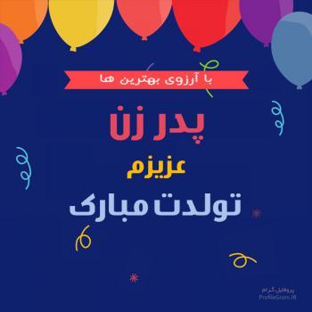عکس پروفایل پدر زن عزیزم تولدت مبارک