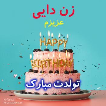 عکس پروفایل زن دایی عزیزم تولدت مبارک طرح کیک