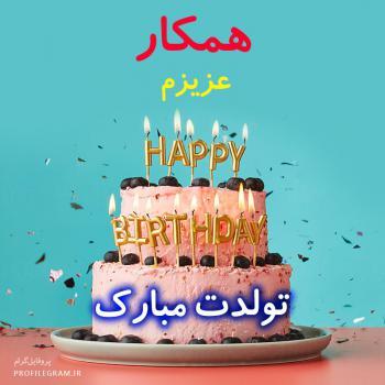 عکس پروفایل همکار عزیزم تولدت مبارک طرح کیک