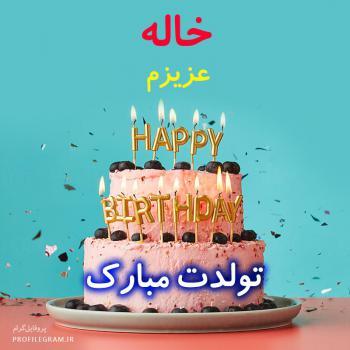 عکس پروفایل خاله عزیزم تولدت مبارک طرح کیک