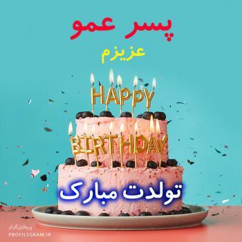 عکس پروفایل پسر عمو عزیزم تولدت مبارک طرح کیک
