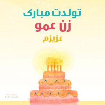 عکس پروفایل تولدت مبارک زن عمو عزیزم