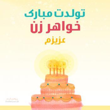 عکس پروفایل تولدت مبارک خواهر زن عزیزم