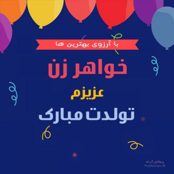 عکس پروفایل خواهر زن عزیزم تولدت مبارک