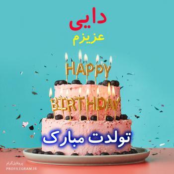 عکس پروفایل دایی عزیزم تولدت مبارک طرح کیک