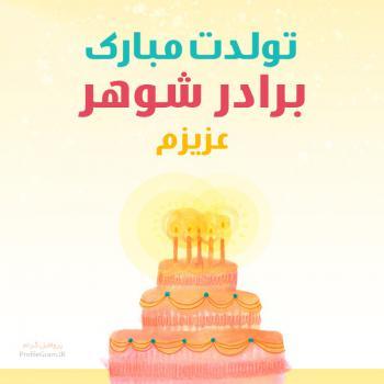 عکس پروفایل تولدت مبارک برادر شوهر عزیزم