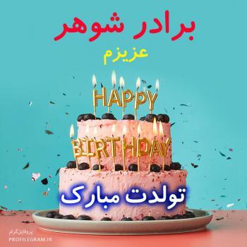 عکس پروفایل برادر شوهر عزیزم تولدت مبارک طرح کیک