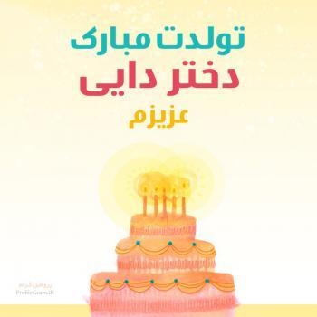 عکس پروفایل تولدت مبارک دختر دایی عزیزم