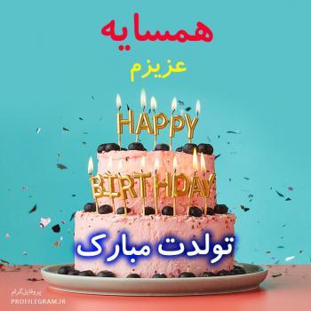 عکس پروفایل همسایه عزیزم تولدت مبارک طرح کیک