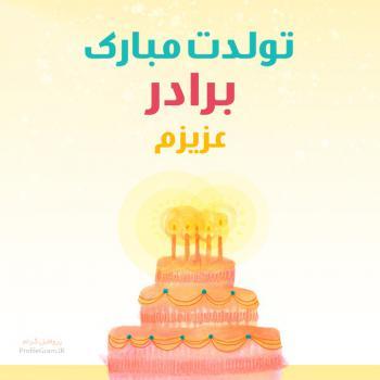 عکس پروفایل تولدت مبارک برادر عزیزم