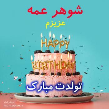 عکس پروفایل شوهر عمه عزیزم تولدت مبارک طرح کیک