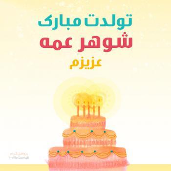عکس پروفایل تولدت مبارک شوهر عمه عزیزم