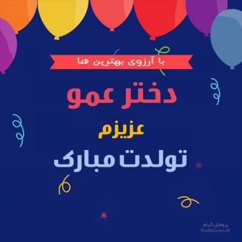 عکس پروفایل دختر عمو عزیزم تولدت مبارک