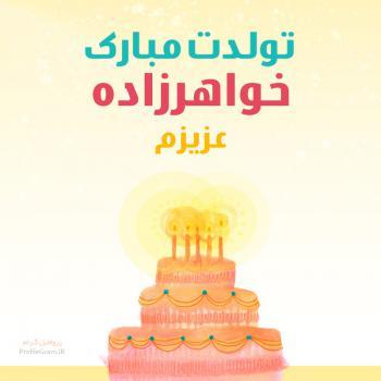 عکس پروفایل تولدت مبارک خواهرزاده عزیزم