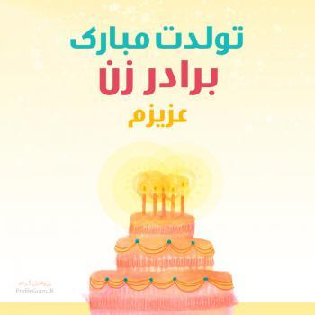 عکس پروفایل تولدت مبارک برادر زن عزیزم