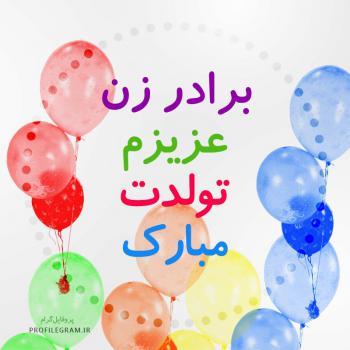 عکس پروفایل برای تبریک تولد برادر زن